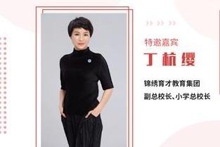 凤凰网教育大咖说:杭州锦绣·育才中学附属学校专场