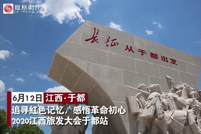 追寻红色记忆,感悟革命初心——2020江西旅发大会于都站