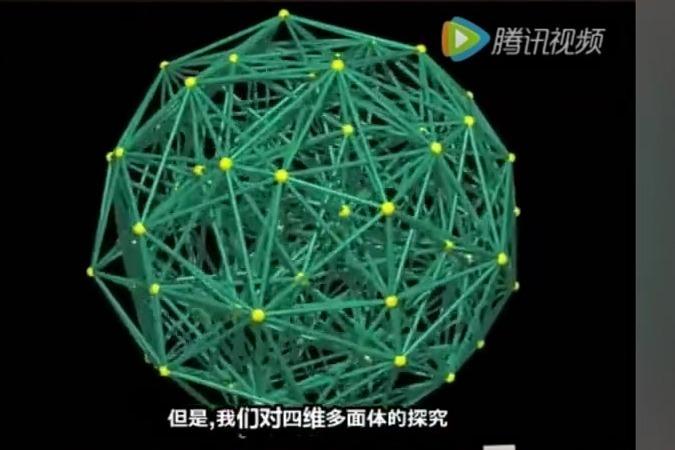 数学纪录片《维度:数学漫步》之《四维空间》,和孩子一起看!