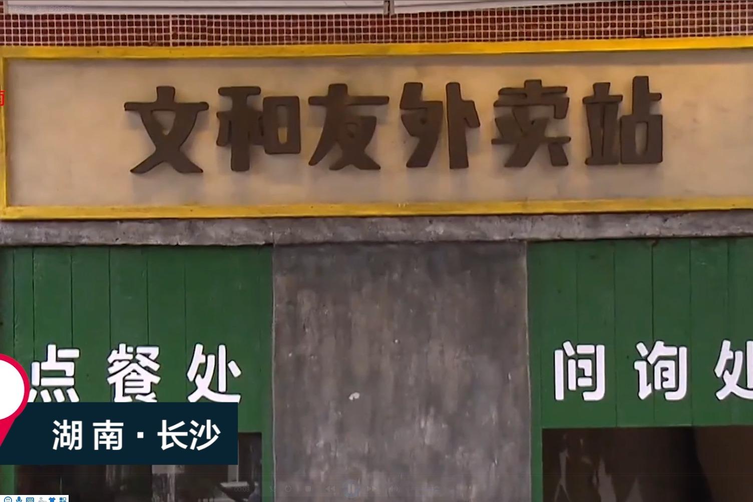 """全国政协召开""""完善外卖食品安全监管""""双周协商座谈会"""