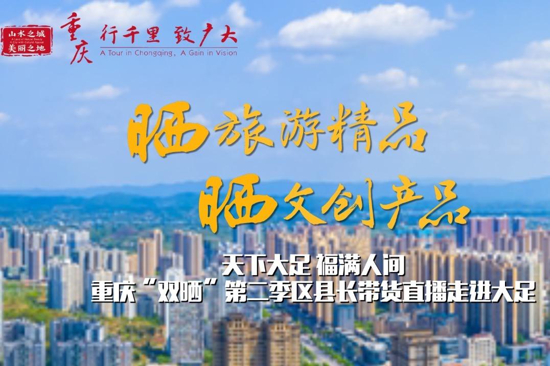 """天下大足 福满人间丨重庆""""双晒""""第二季区县长带货直播走进大足"""