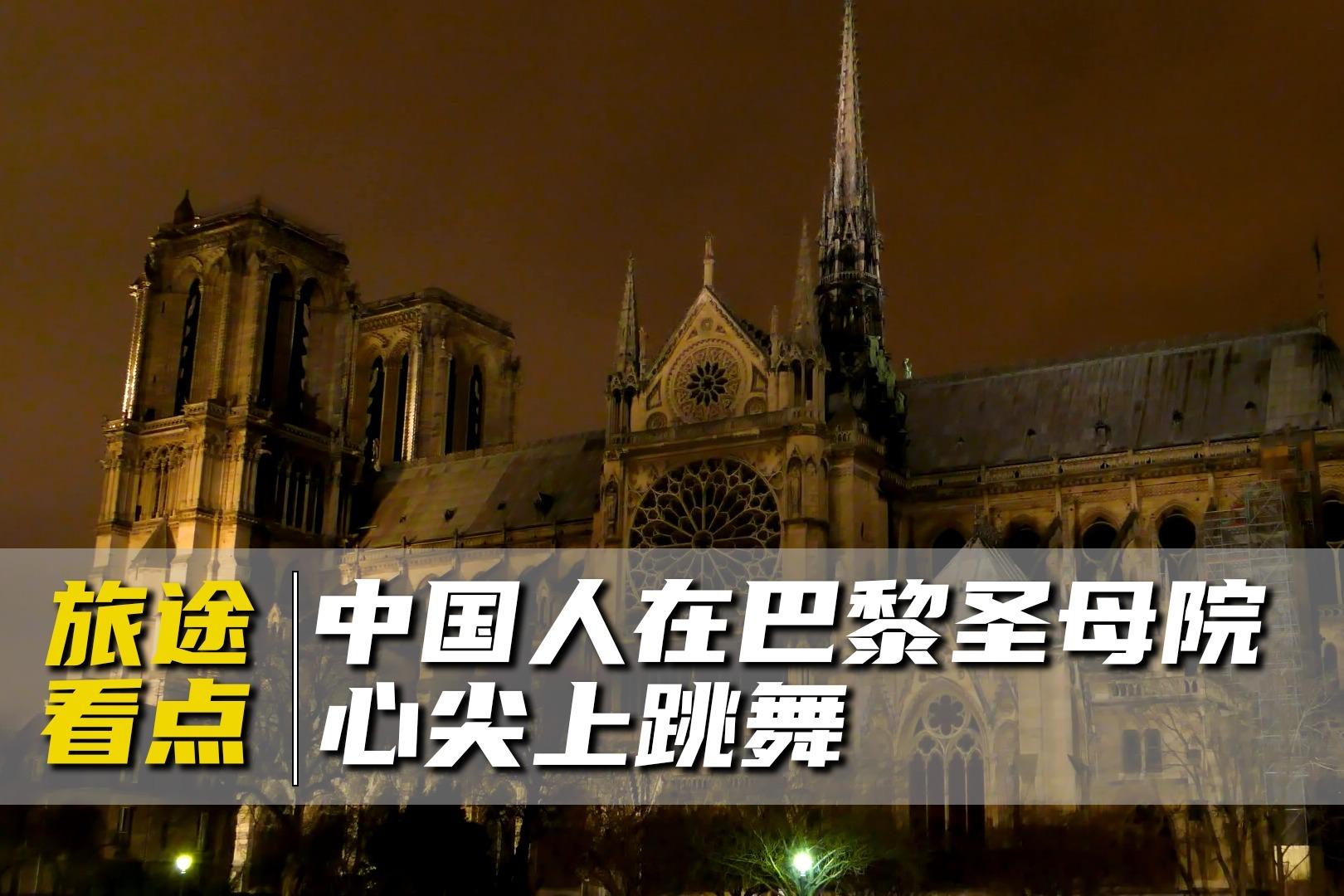 旅途看点︱中国90后设计师,巴黎圣母院塔尖设计方案刷爆网络