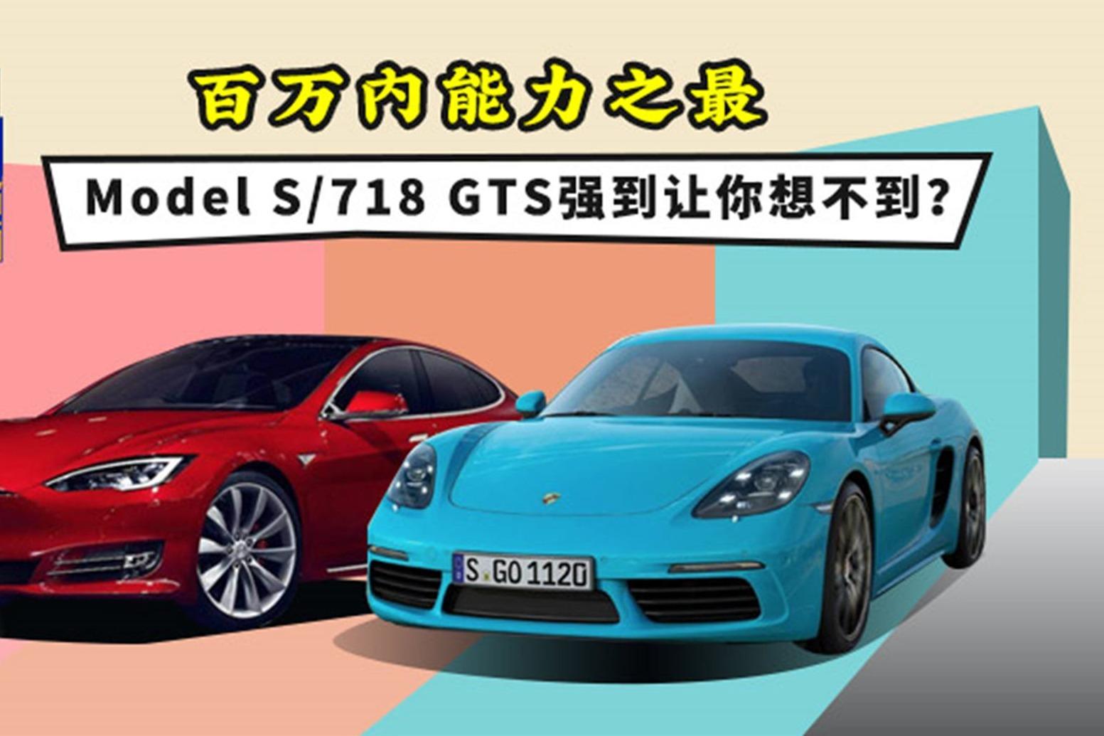 百万内能力之最 Model S、718 GTS强到让你想不到?