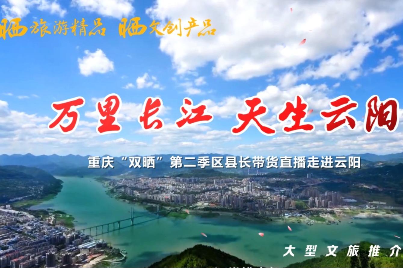 """万里长江 天生云阳丨重庆""""双晒""""第二季区县长带货直播走进云阳"""