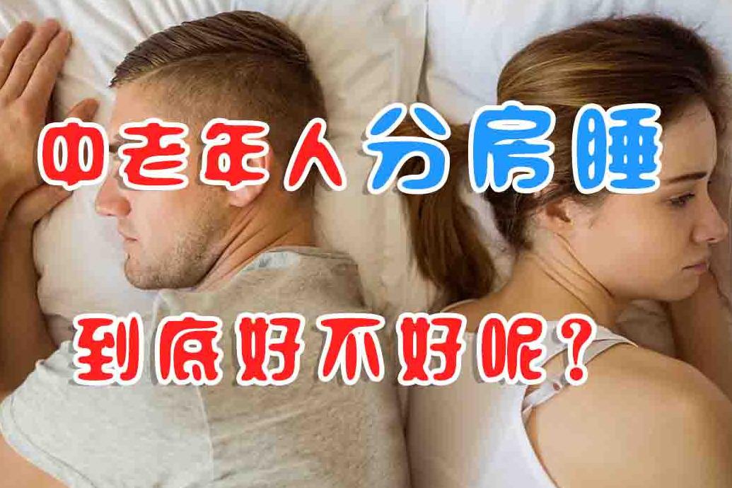 中老年人喜欢分房睡,到底好不好呢?2个坏处找到你