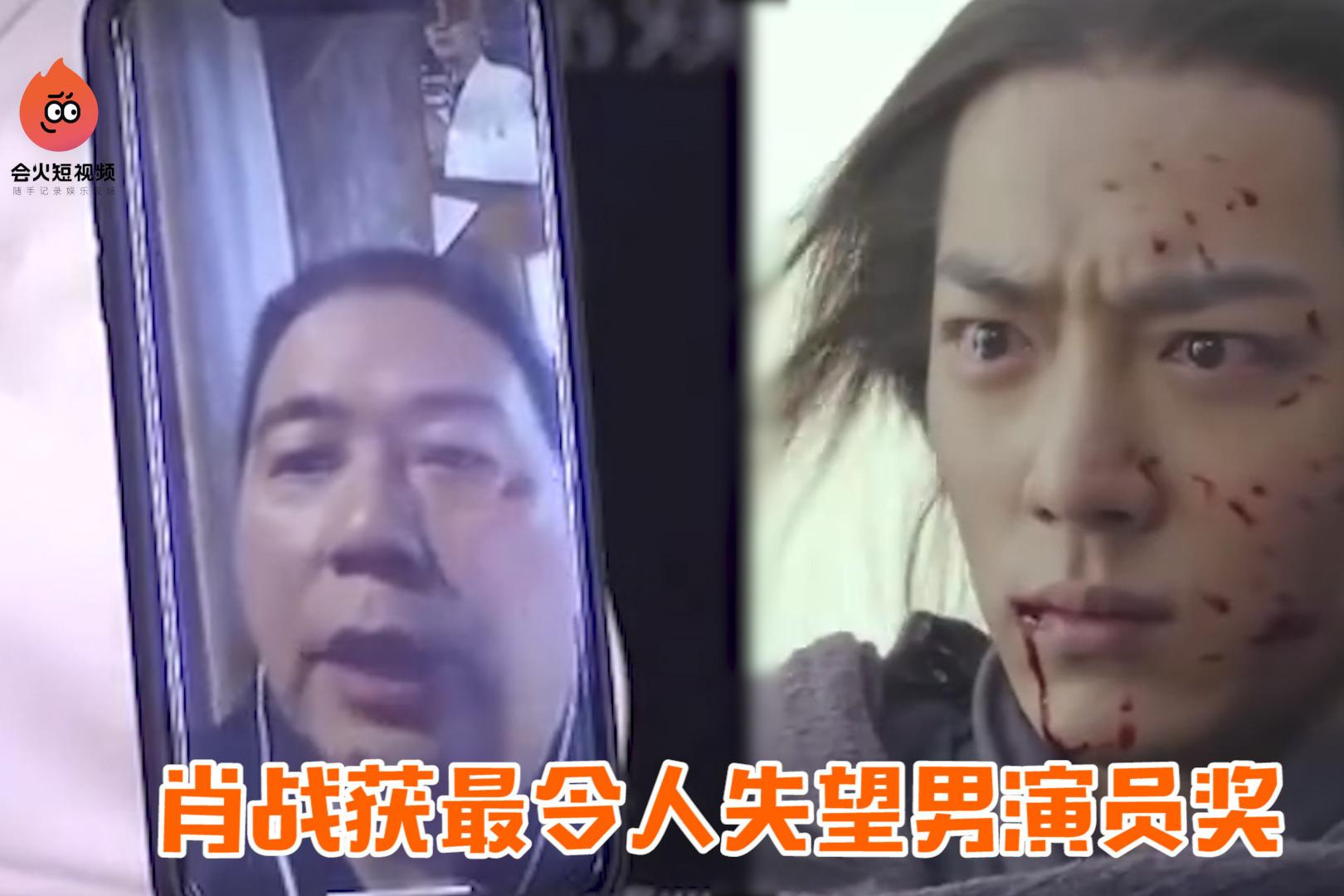 肖战获最令人失望男演员奖,老对手汪海林毒舌评价:令人期待