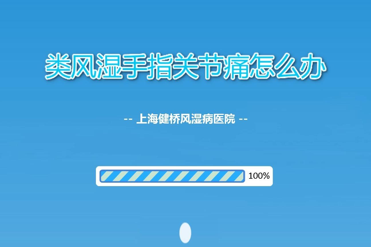上海健桥医院:类风湿手指关节痛怎么办