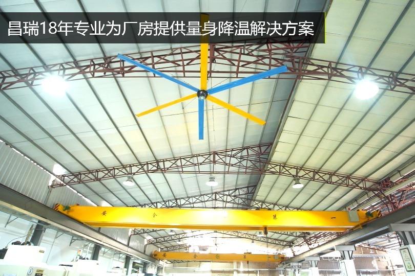 企石大风扇 茶山大型节能吊扇 昌瑞 客户厂房降温方案