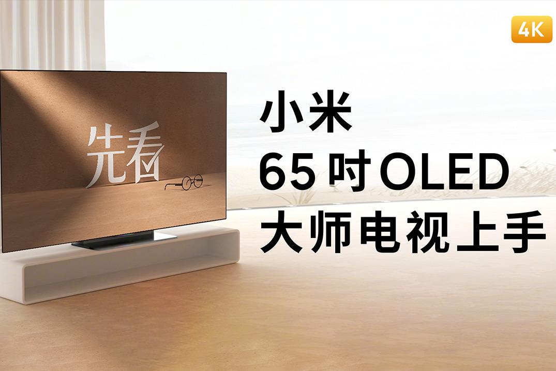小米65吋万元级OLED大师电视好吗? 上手+拆解探寻答案