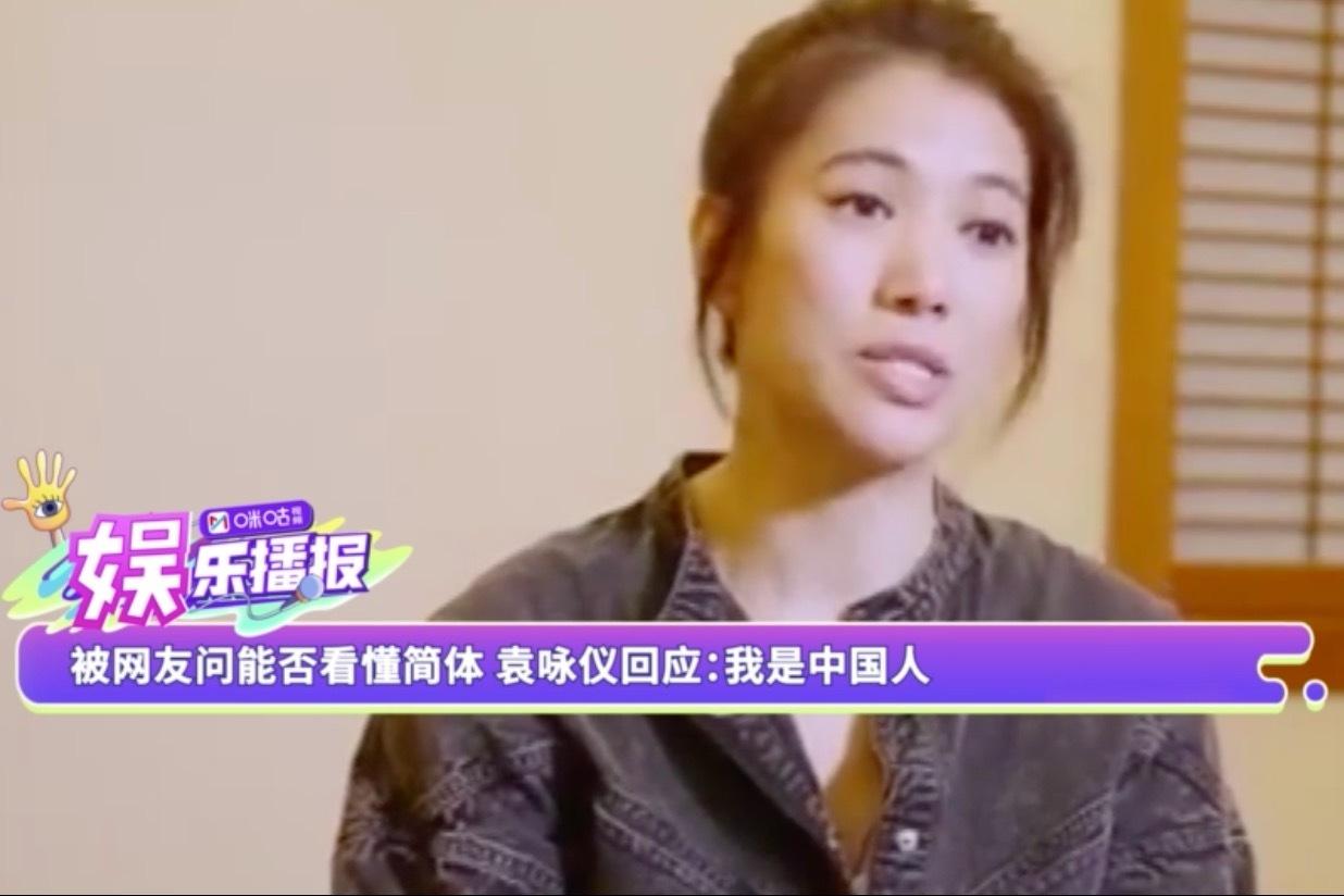 被网友问能否看懂简体 袁咏仪回应:我是中国人