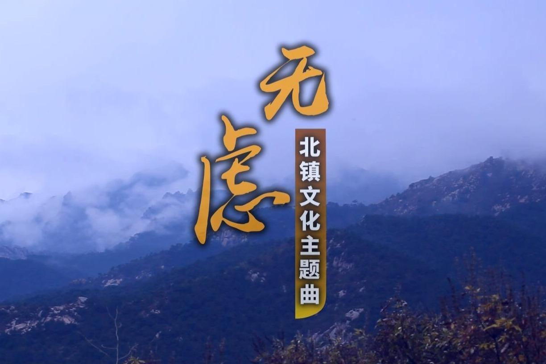 辽宁锦州:古城北镇文化主题曲《无虑》