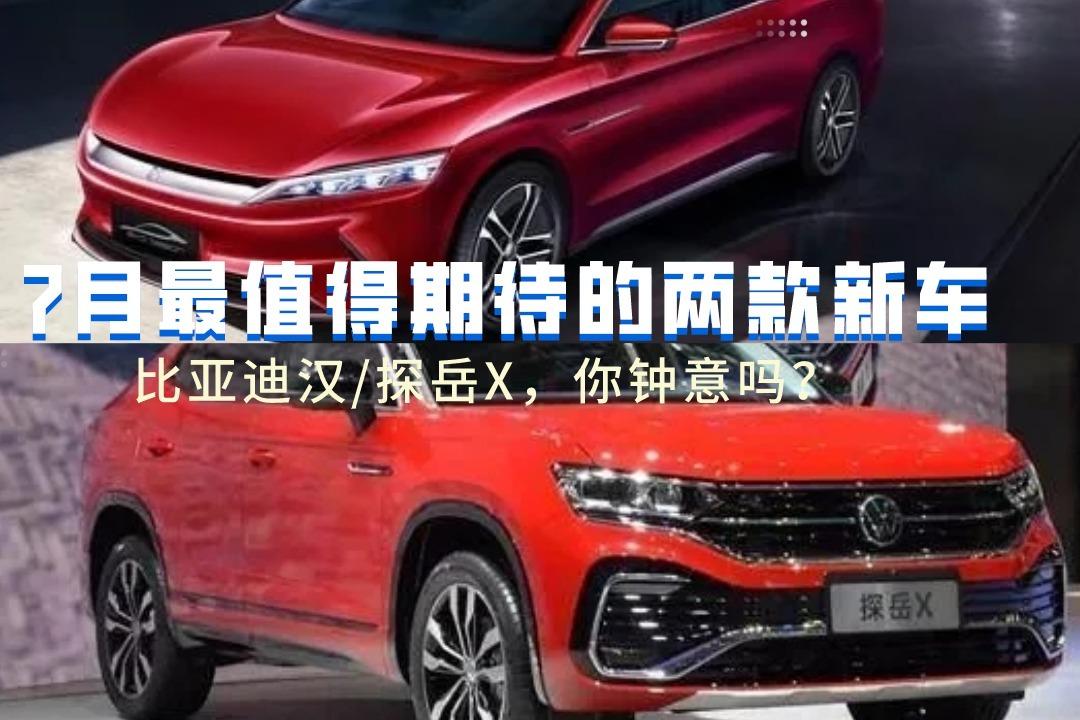 7月最值得期待的两款新车!比亚迪汉/探岳X,你钟意吗?