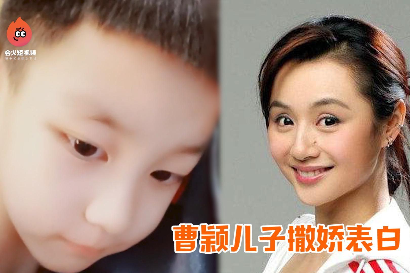 曹颖晒儿子撒娇视频,小奶音卖萌大方表白妈妈:我比你爱我还爱你