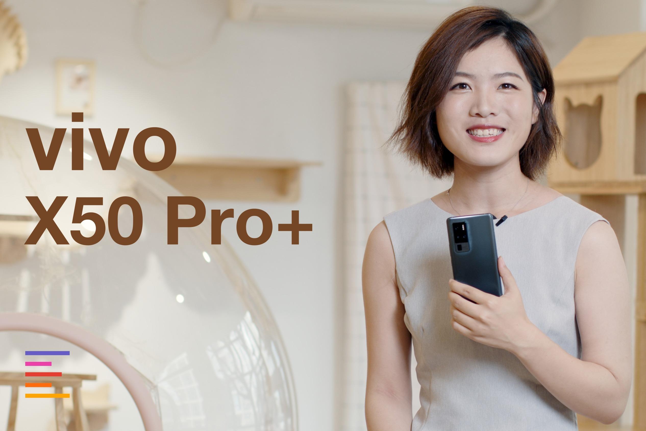 "vivo X50 Pro+ 体验:用超大杯拍""猫片""   凰家评测"