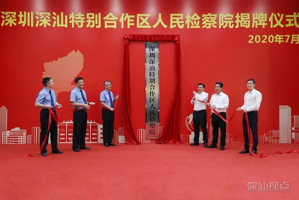 深圳深汕特别合作区人民检察院揭牌仪式