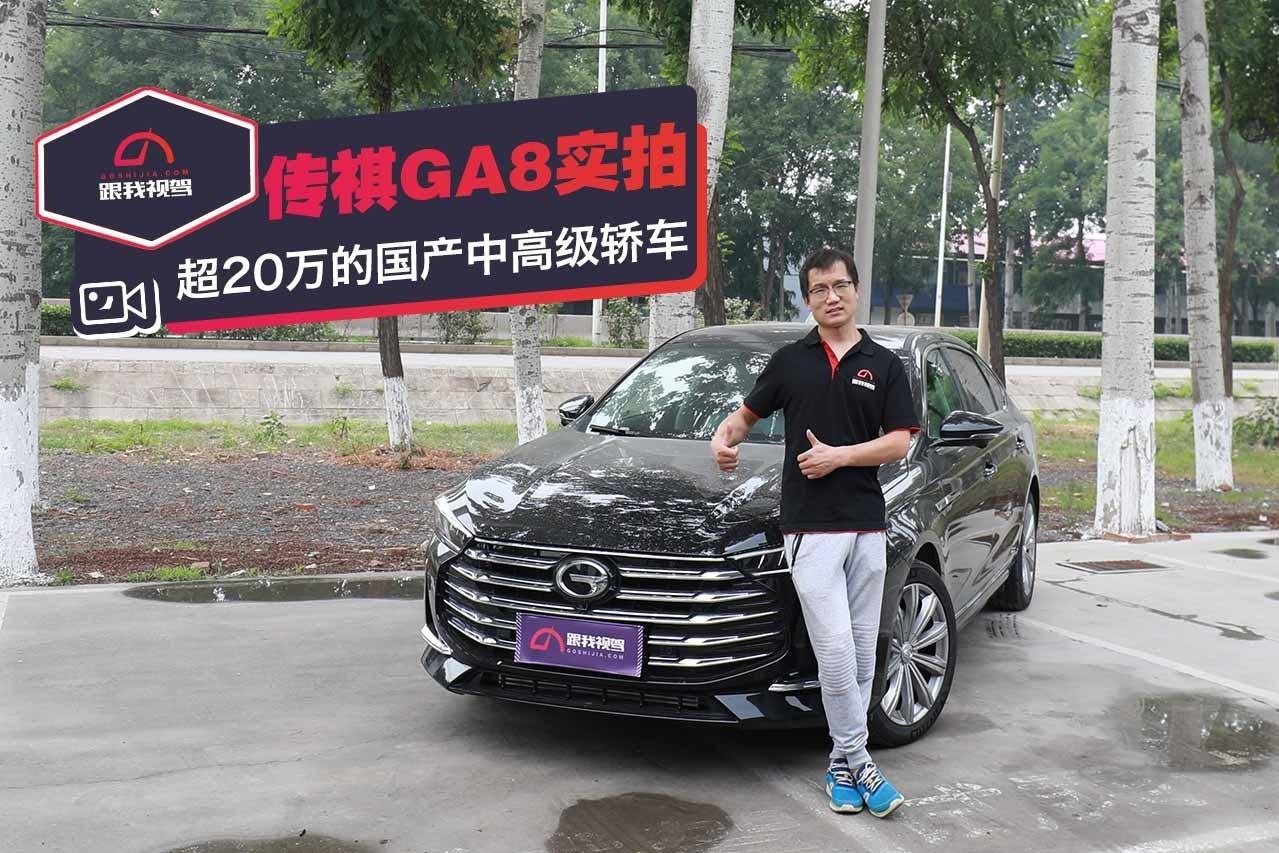 超20万的国产中高级轿车,到店实拍全新一代广汽传祺GA8