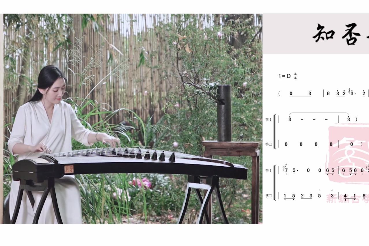 古筝《知否知否》这可能是全网最好听的版本!而且附带曲谱!