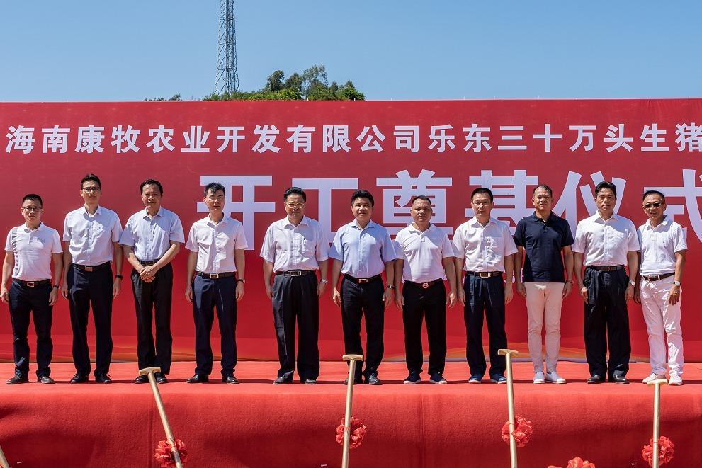 凤凰视频:海南康牧农业30万头生猪生态养殖基地在乐东开工奠基