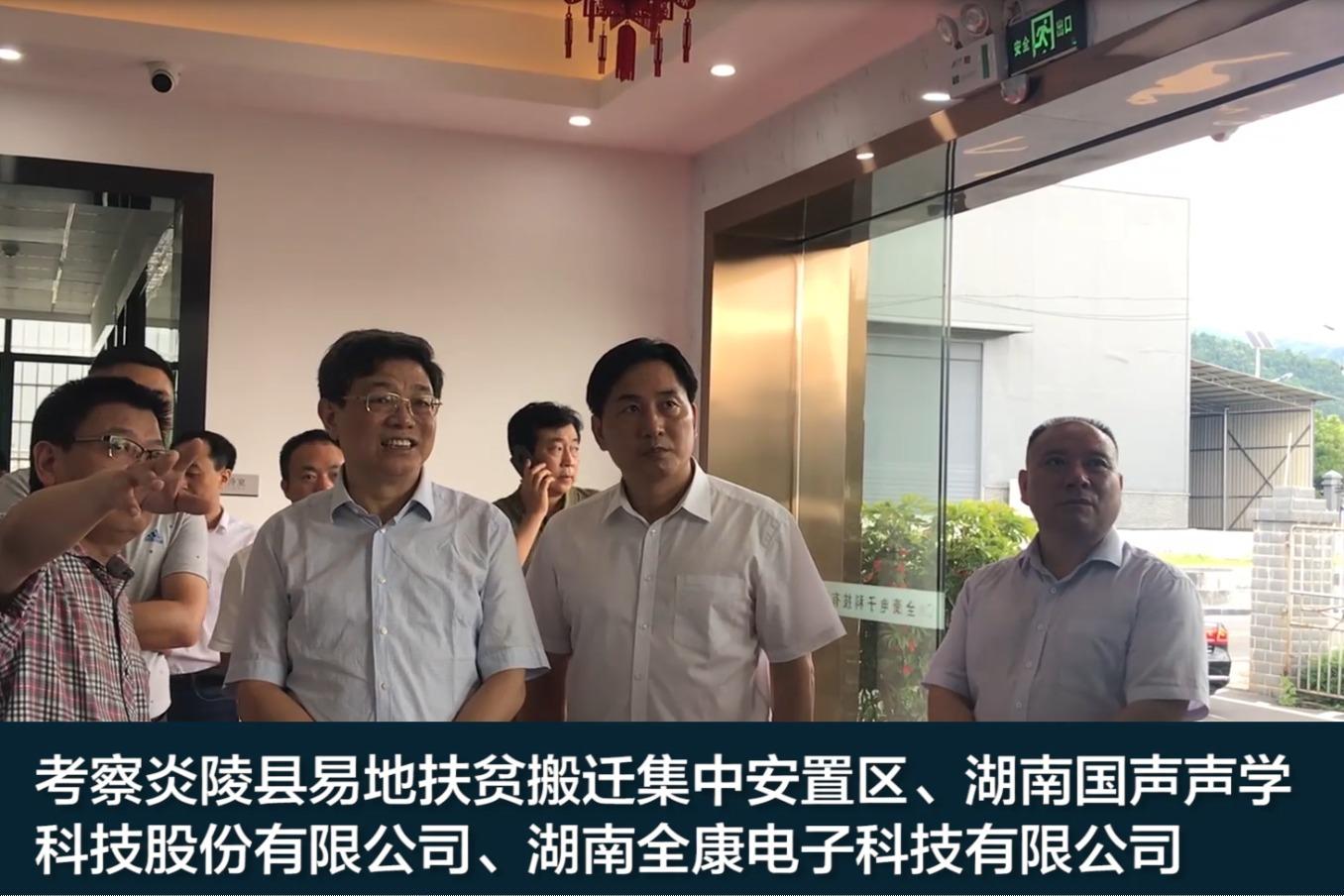 0710省政协副主席贺安杰赴株洲调研县级政协工作情况