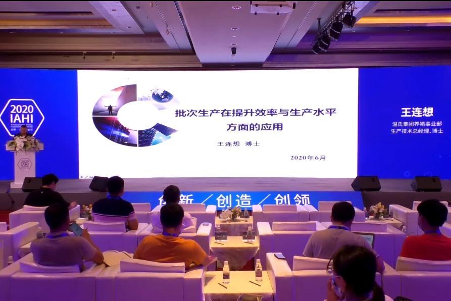 王连想:传统猪场的批次化改造及对生产成绩的影响
