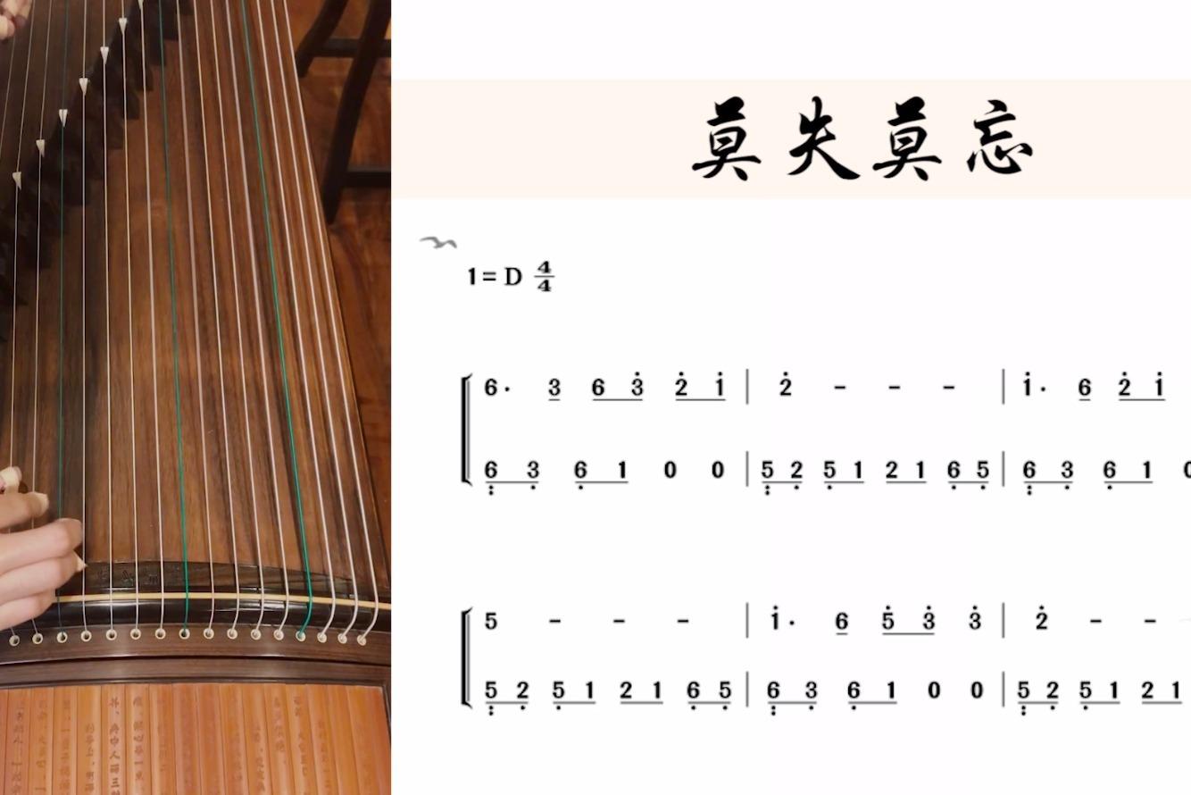 古筝演奏《莫失莫忘》,献上曲谱版赶紧练起来!