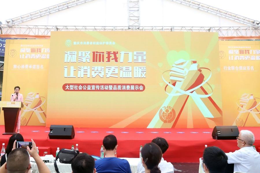 """视频丨重庆市开展""""凝聚你我力量 让消费更温暖""""公益活动"""