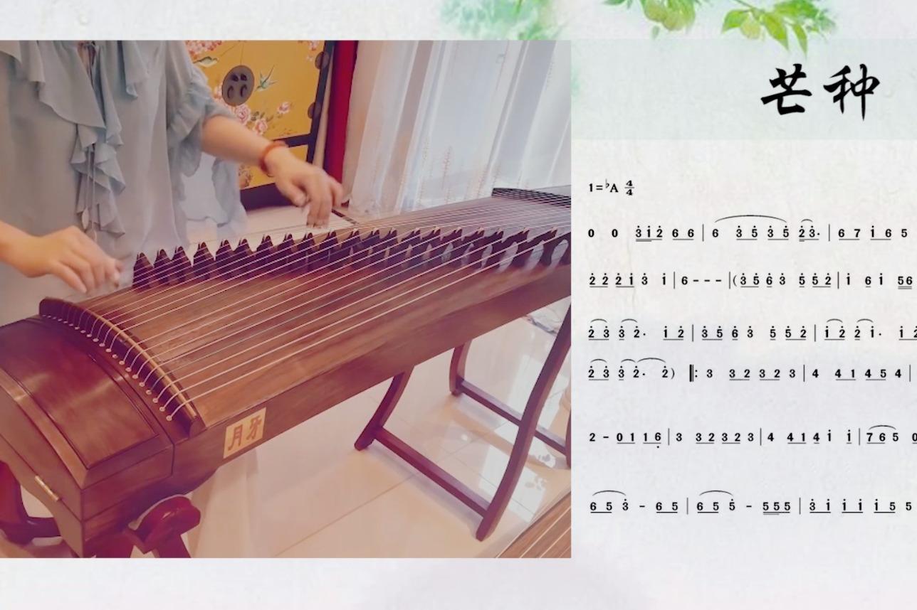 古筝演奏《芒种》,没想到古筝版那么好听,附带曲谱!