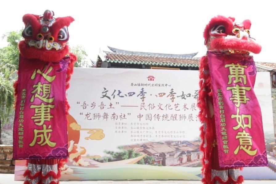 """""""文化四季,四季如歌"""" 2020年茶山·南社传统文化季"""