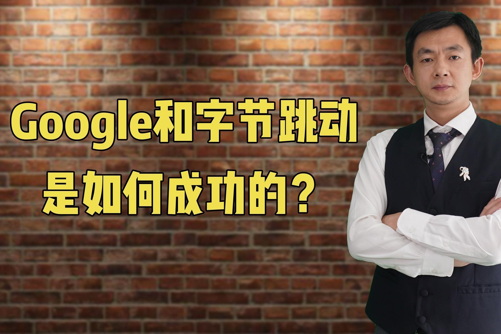 Google和字节跳动的成功有什么共性?