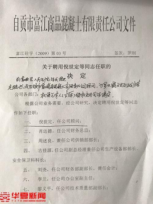落马官员被指涉嫌民企股权纠纷