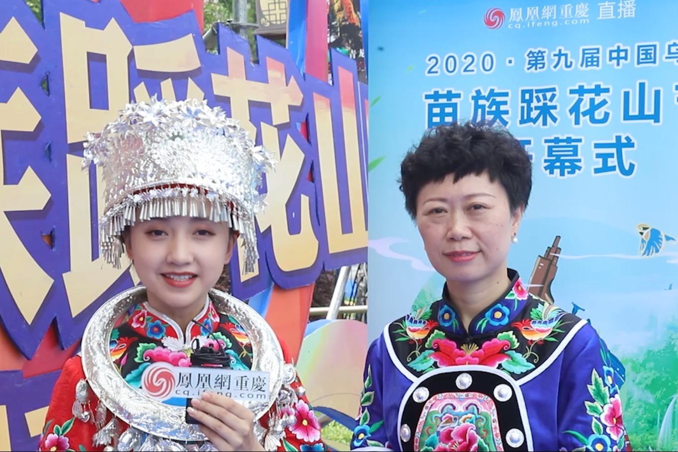 视频丨2020踩花山节专访重庆彭水副县长冉靖