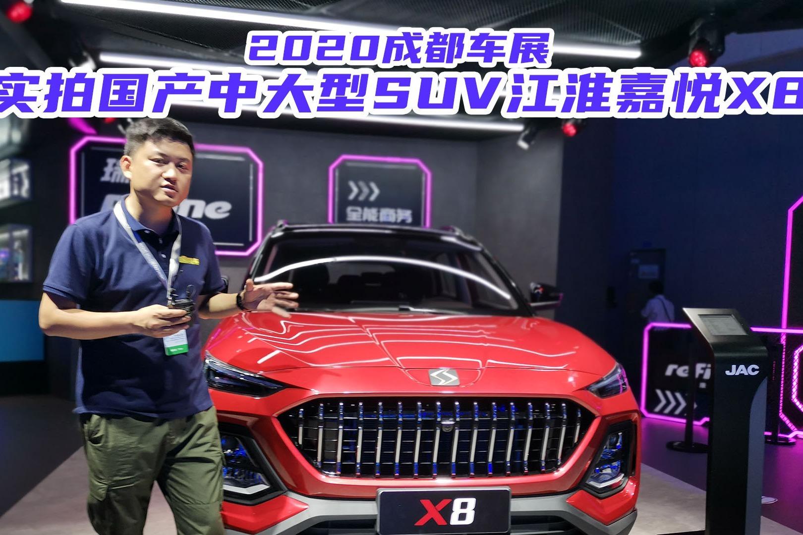 2020成都车展,实拍江淮嘉悦X8,上市能成为爆款吗