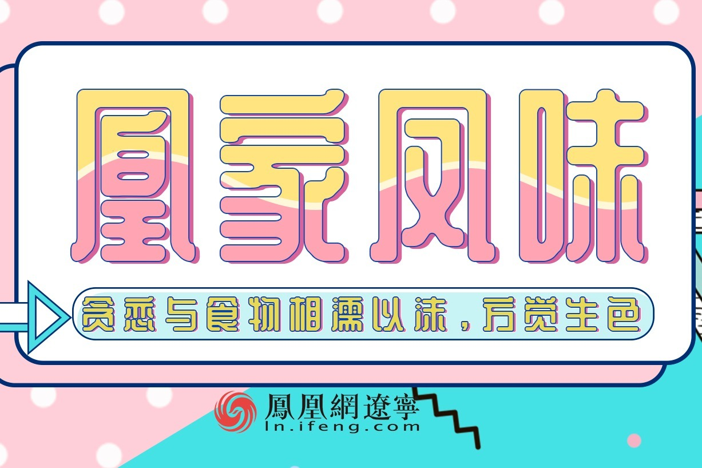 凰家凤味:吉餐厅Gi Restaurant邀您来感受四季!