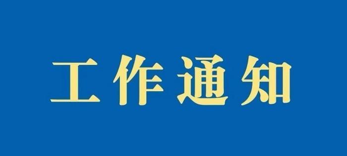 上海自贸区临港新片区集聚发展人工智能产业若干政策的通知