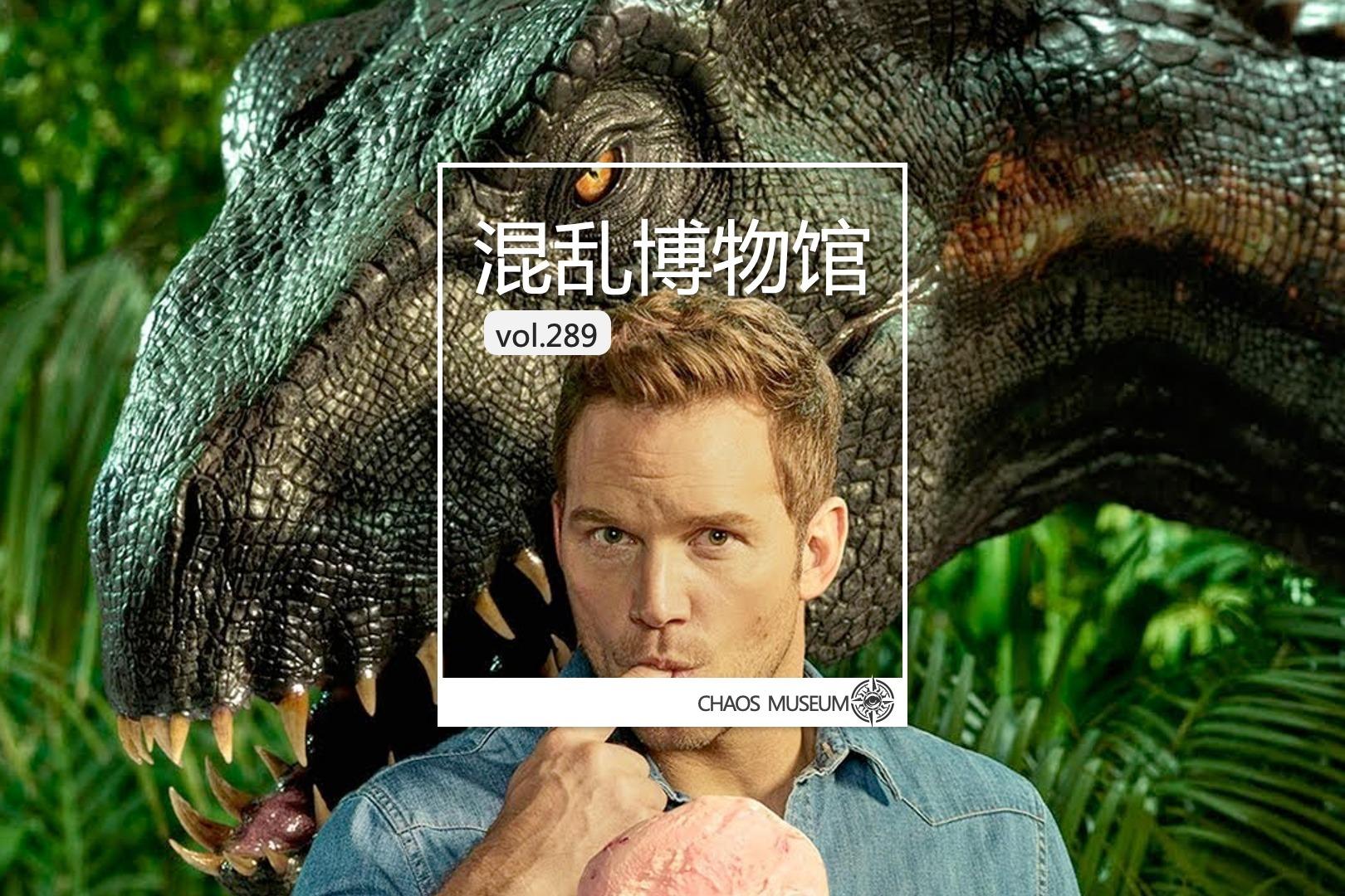 恐龙肉好吃吗丨混乱博物馆