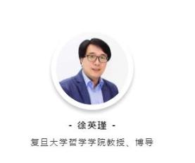 复旦EMBA邀徐英瑾教授从哲学的视角探讨人工智能的发展