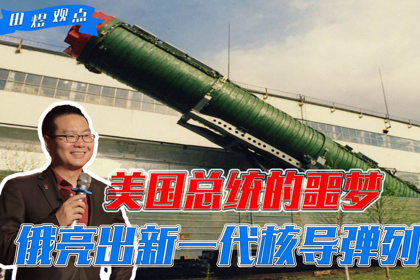 美国总统的噩梦,俄亮出新一代核导弹列车,30枚核弹24小时待命