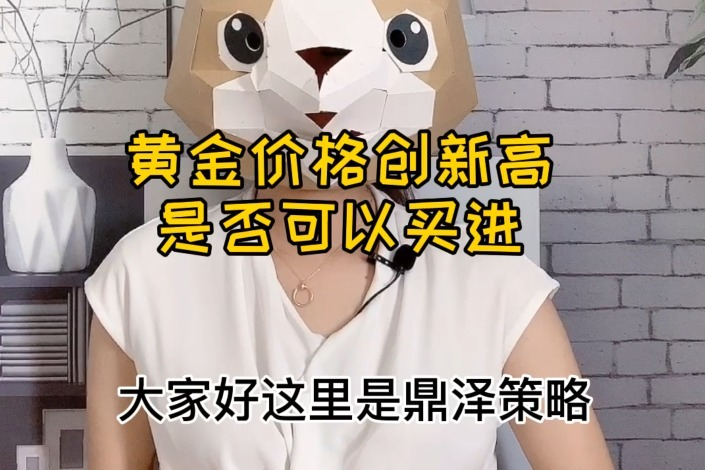 鼎泽配资在线股票配资炒股公司解读黄金价格创历史新高