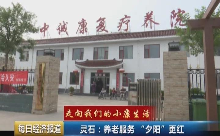 亚博APP手机版:赵振华,91岁,夏门煤矿退休工人 山西夕阳红诊所