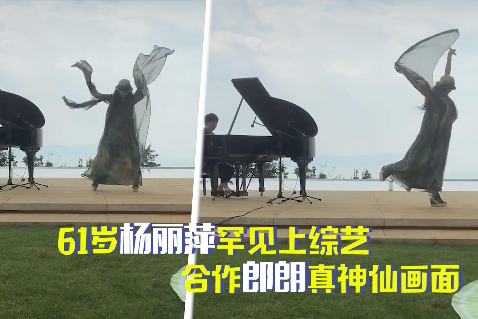 61岁杨丽萍罕上综艺,合作郎朗跳舞,身姿灵活似活孔雀
