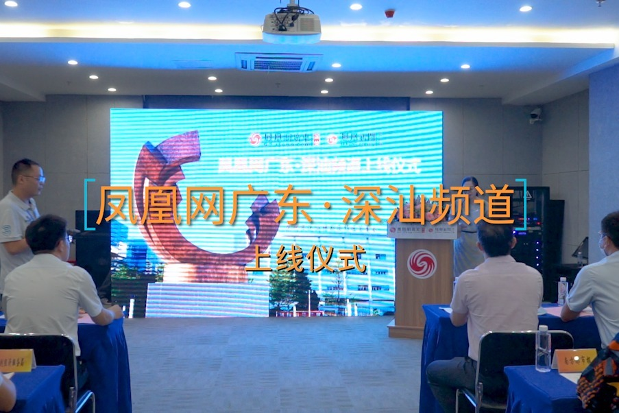 凤凰网广东深汕频道上线仪式