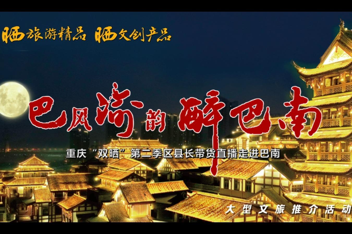 """视频丨重庆""""双晒""""第二季区县长带货直播走进巴南"""