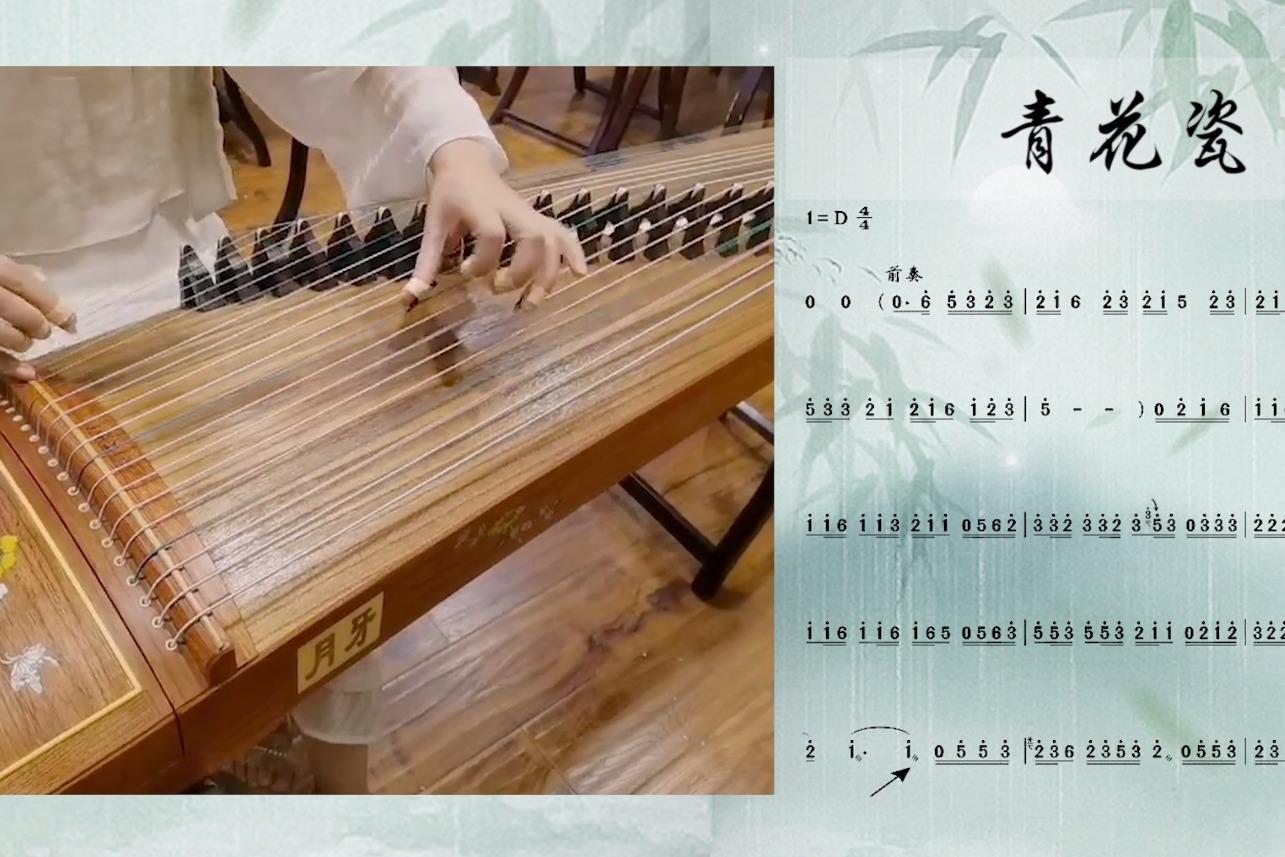 周杰伦的经典歌曲《青花瓷》,古筝弹奏版来袭,附曲谱!