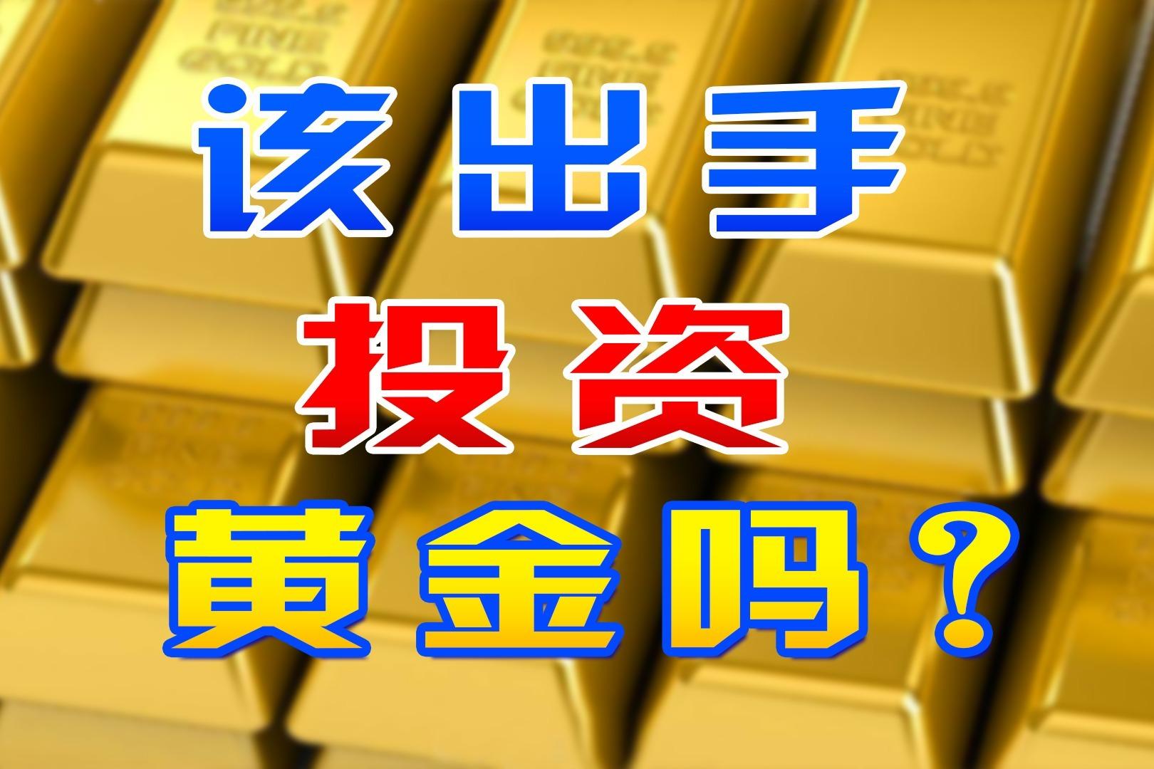 黄金价格一路飙升!作为普通老百姓,投资黄金的好时机到了吗