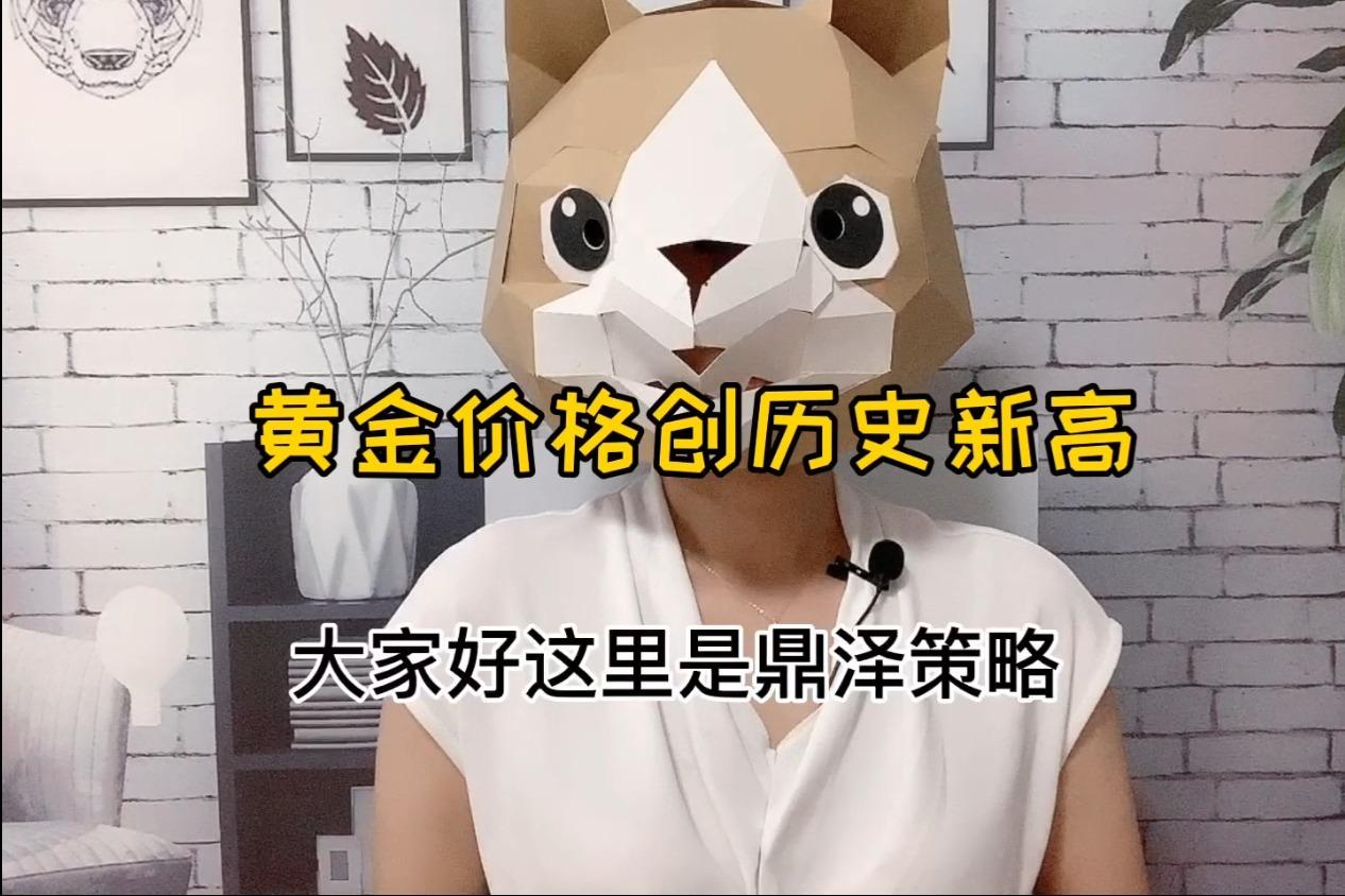 鼎泽配资在线股票配资炒股公司点评黄金价格创历史新高