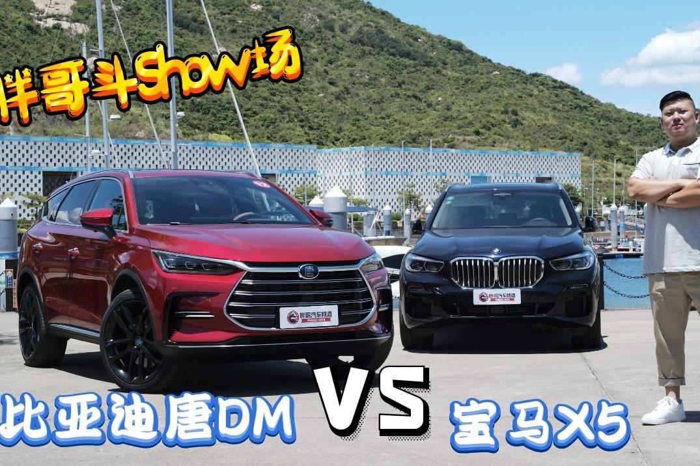 胖哥斗Show场 比亚迪 唐DM VS 宝马X5