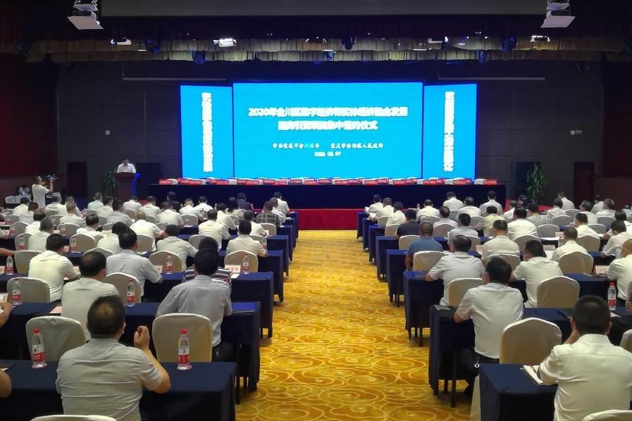 视频丨合川招商引资项目集中签约 50个项目引资176亿元