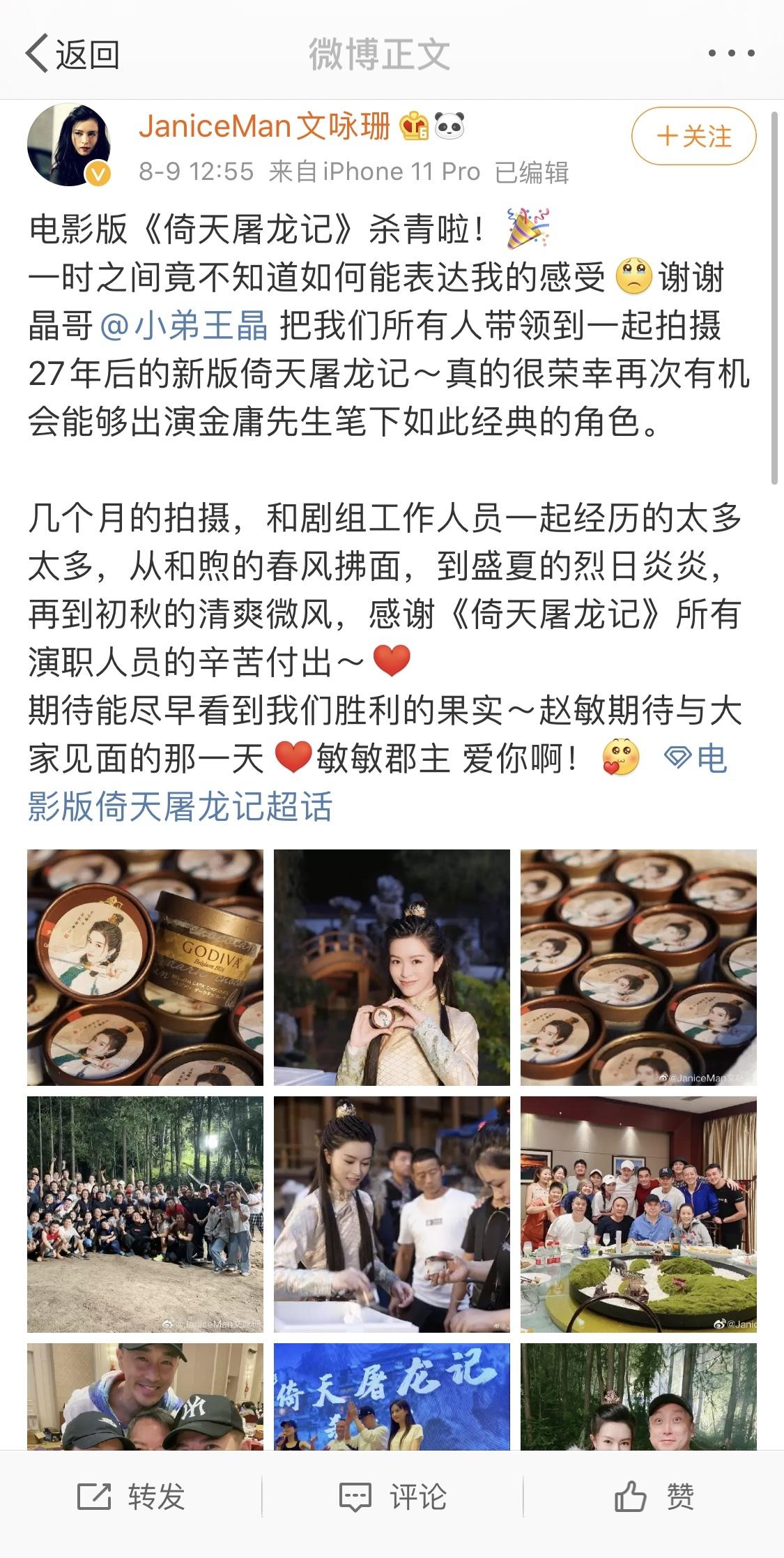 电影版《倚天屠龙记》近日杀青 赵敏扮演者文咏珊发表杀青感言