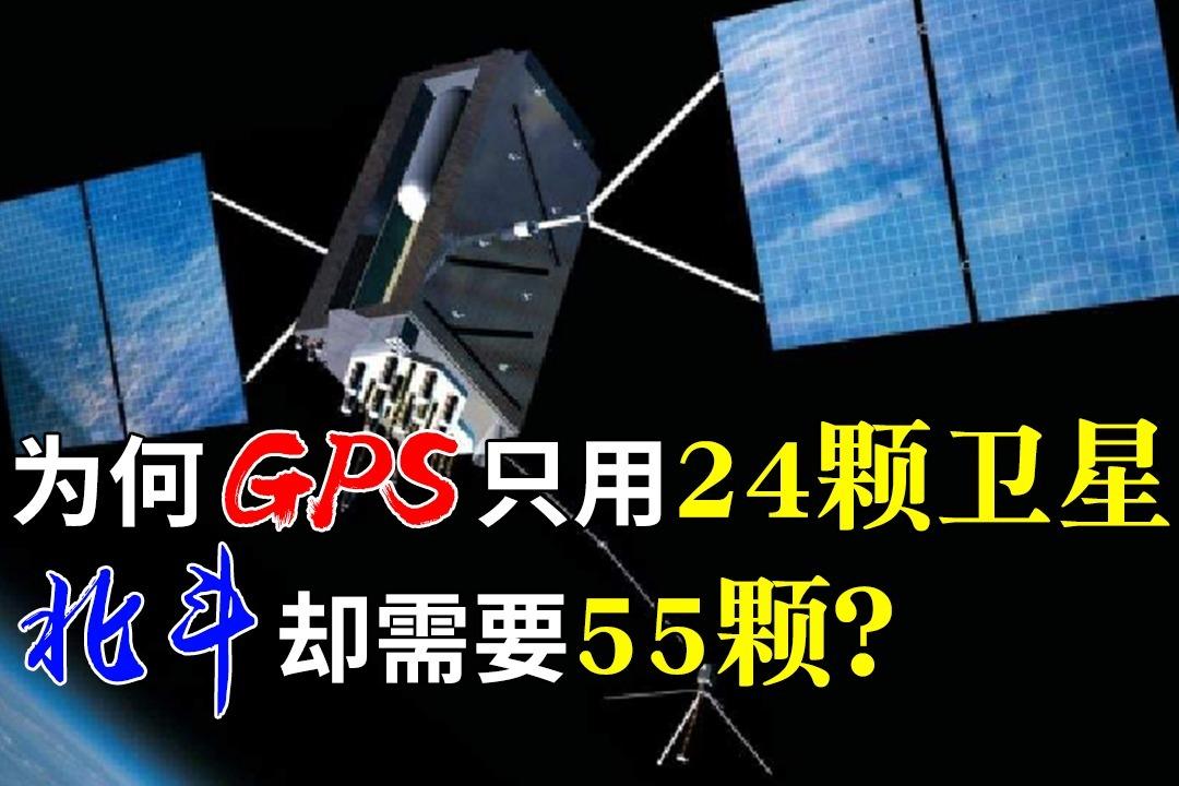 同样是全球定位系统,为何GPS只用24颗卫星,北斗却需要55颗?