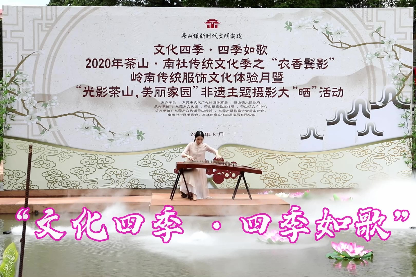 茶山|文化四季 四季如歌